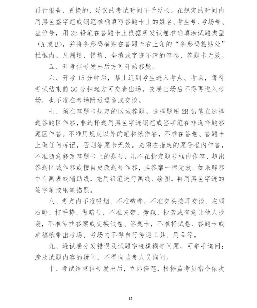 2020年广东省成人高考考生守则