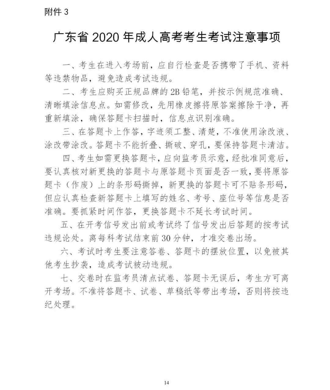 2020年广东省成人高考考生考试注意哪些事项?