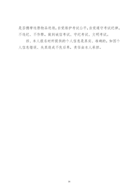 2020年广东省成人高校招生统一考试诚信考试承诺书