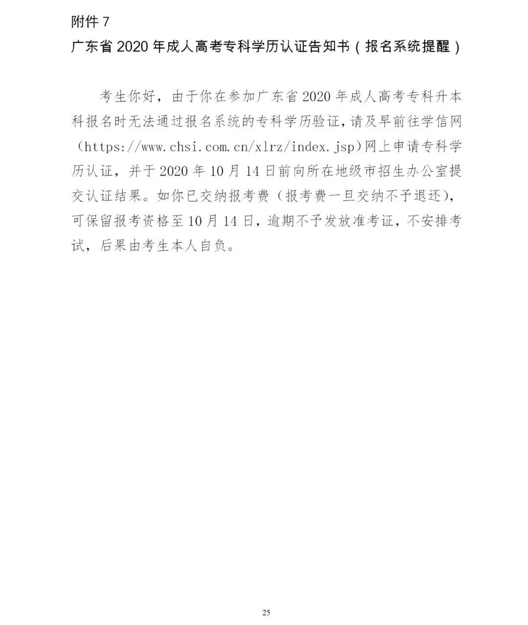 广东省2020年成人高考专科学历认证告知书