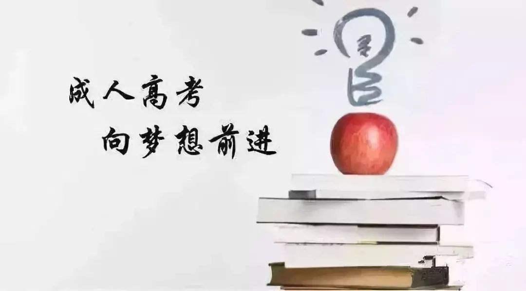 2020年广东成人高考要避免哪些误区?